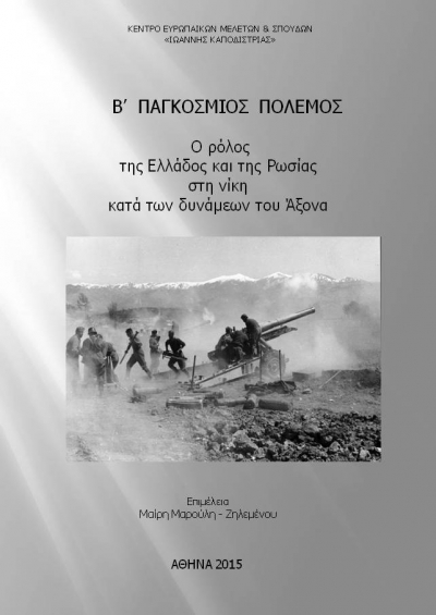 2nd World War: The role of Greece and Russia to victory against the Axis powers