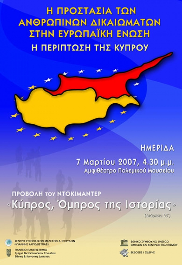 The protection of the human rights in the European Union. The case of Cyprus.