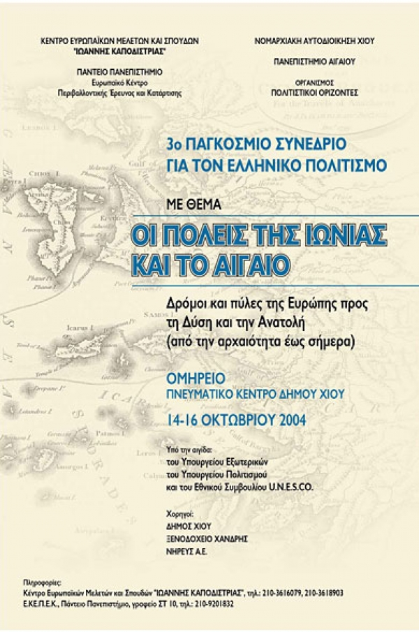 3rd INTERNATIONAL CONFERENCE  ΟΝ THE HELLENIC CIVILIZATIONS.