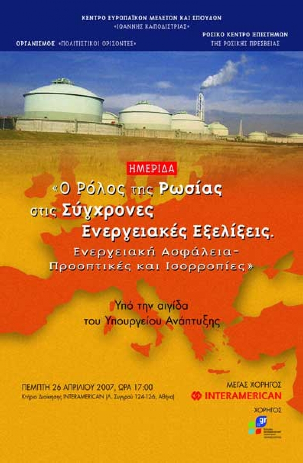 The role of Russia in the current Energy developments. Energy security, perspectives - balances